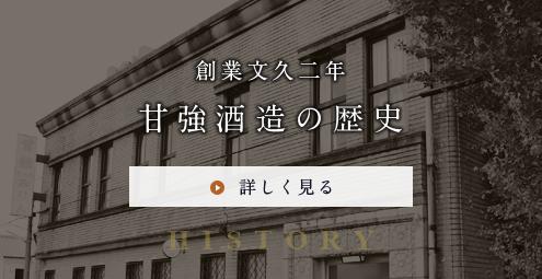 創業文久二年 甘強酒造の歴史