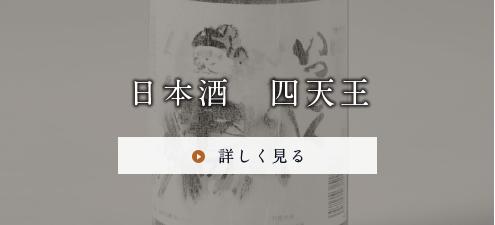 日本酒 四天王