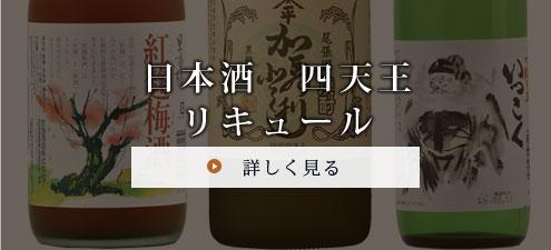 日本酒 四天王・リキュール