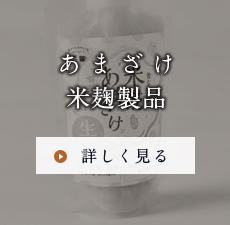 あまざけ・米麹製品