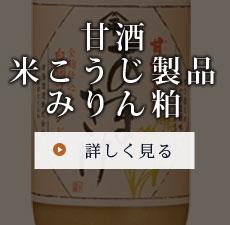 甘酒・米こうじ製品・みりん粕