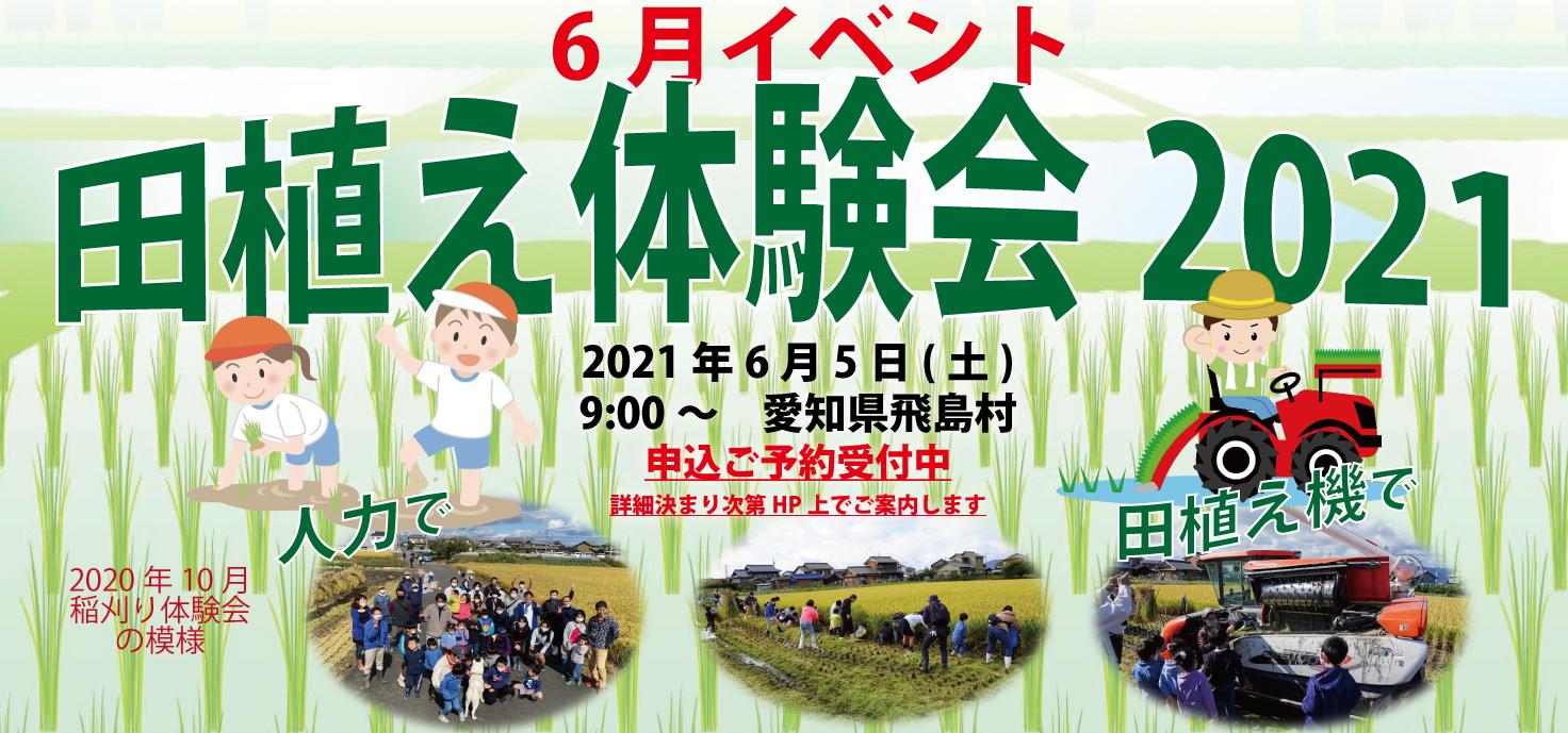 2021年6月田植えイベントにご参加ください