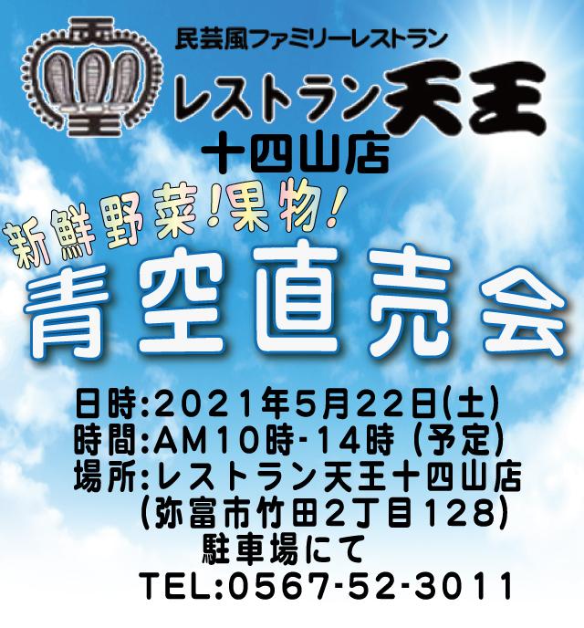 2021年5月22日レストラン天王十四山店 青空即売会にお越しください