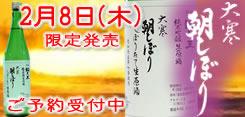 2月8日(木)大寒朝しぼり限定販売