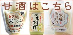 あまさけ、生・米こうじあまざけ、のむ米糀×生きてる乳酸菌
