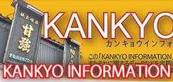 KANKYO INFOMATION