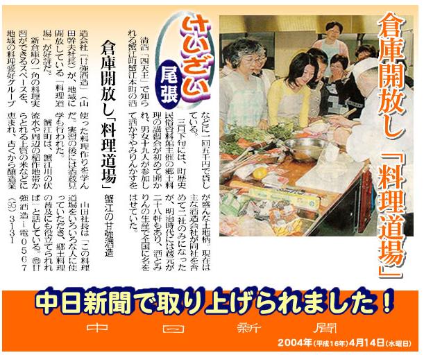 中日新聞「けいざい尾張」