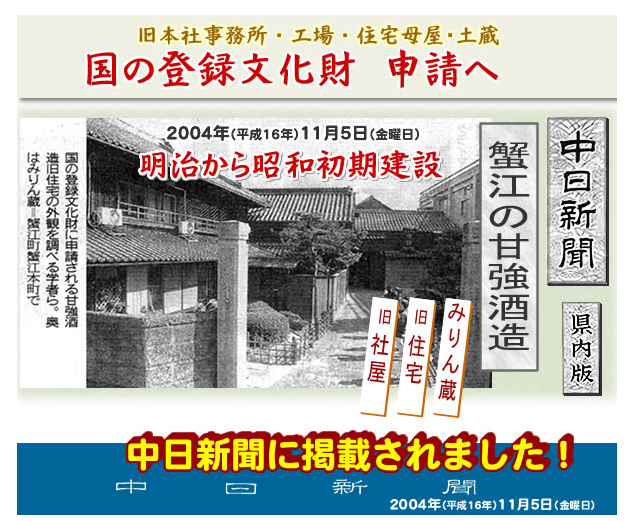 中日新聞「国の登録文化財 申請へ」