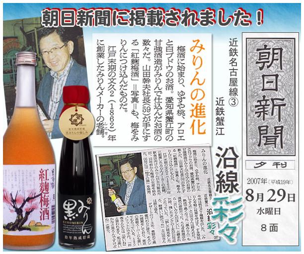 朝日新聞 夕刊「沿線彩々」