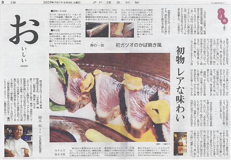読売新聞 夕刊「いま風土曜日」