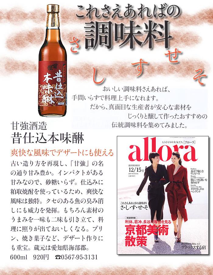 朝日新聞社出版局「アローラ」 2009年12月15日号