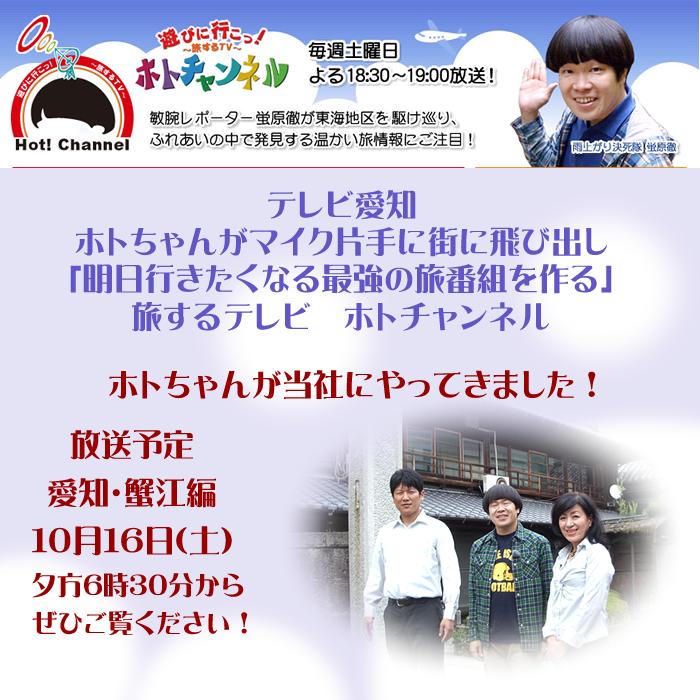 テレビ愛知「遊びに行こっ!ホトチャンネル」