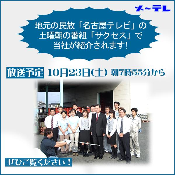 名古屋テレビ「サクセス」