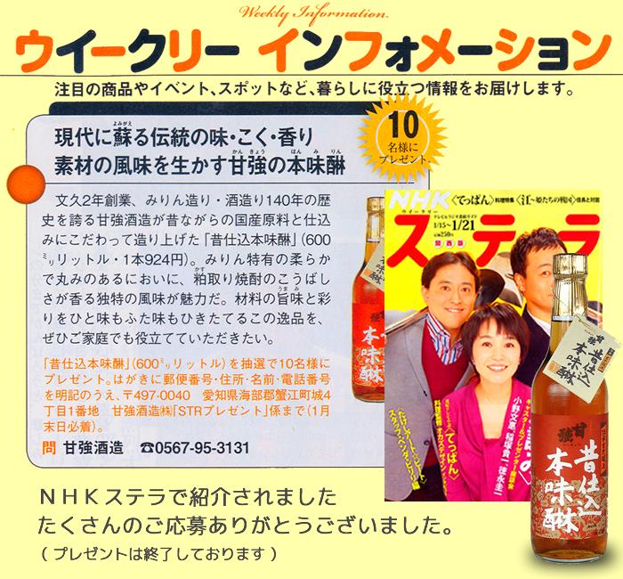NHKサービスセンター「NHKステラ」 2011年1月15日号