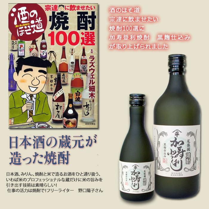 日本文芸社「酒のほそ道 宗達に飲ませたい焼酎100選」