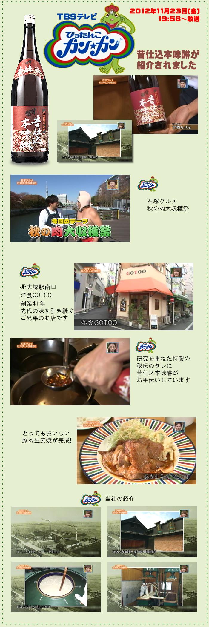 TBSテレビ系列「ぴったんこカン・カン」