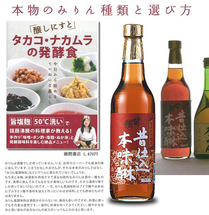 徳間書店「タカコ・ナカムラの発酵食」