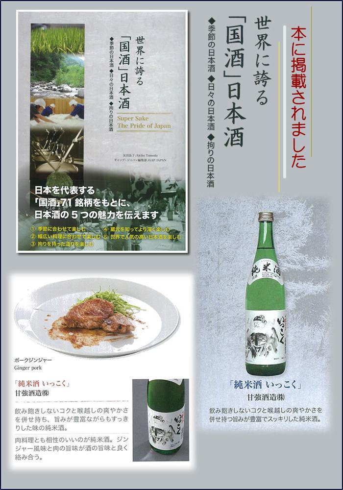 株式会社ギャップジャパン「世界に誇る「国酒」日本酒」