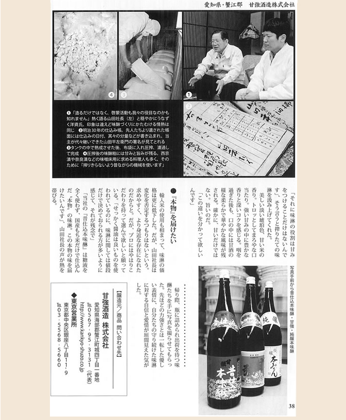 公益社団法人日本料理研究会「月刊 日本料理」 2014年4月号