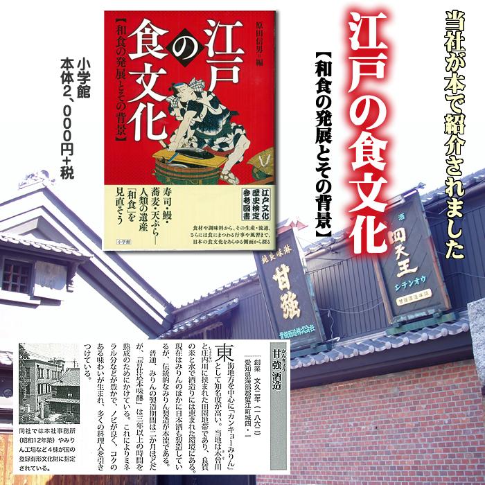 小学館「江戸の食文化【和食の発展とその背景】」