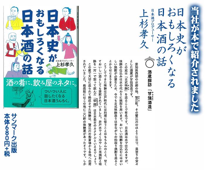サンマーク出版「日本史がおもしろくなる日本酒の話」