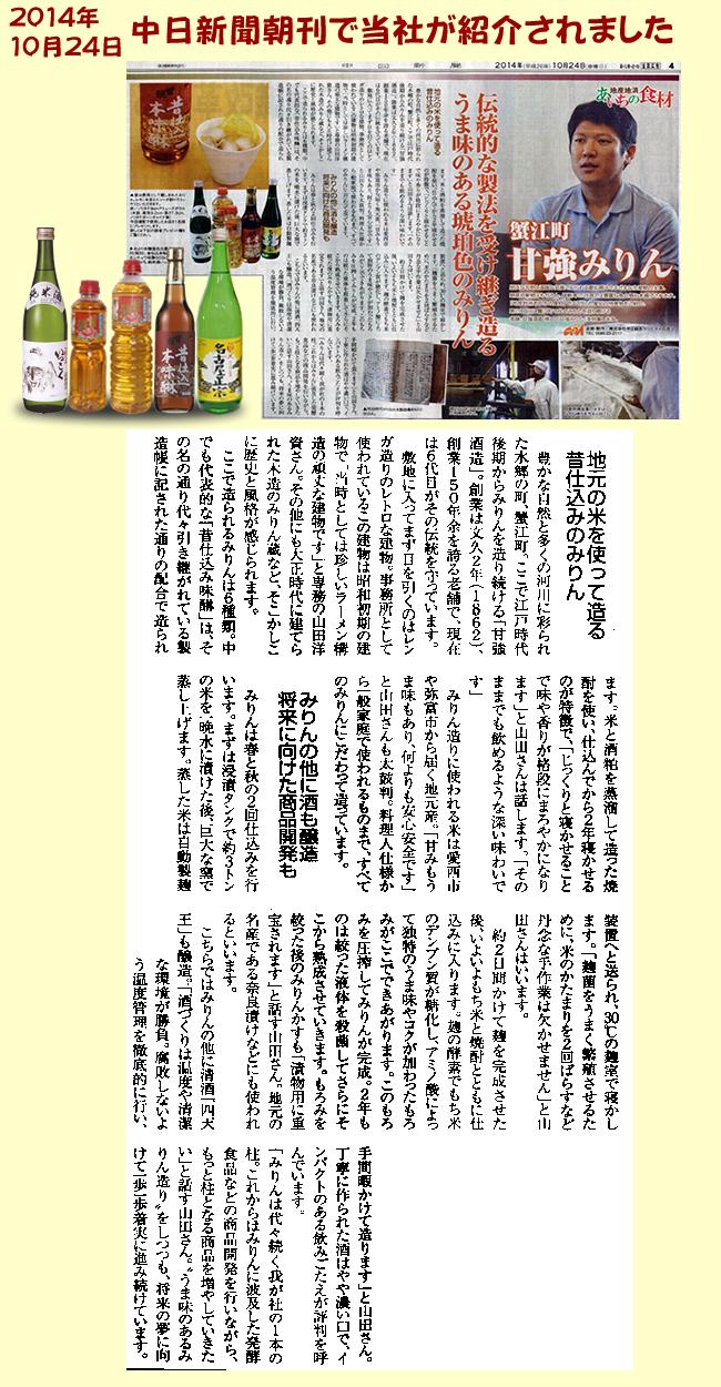 中日新聞 朝刊「地産地消あいちの食材」