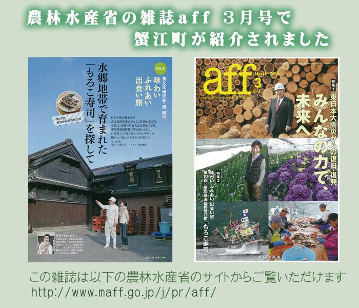 農林水産省広報誌「aff(あふ)」 2016年3月号