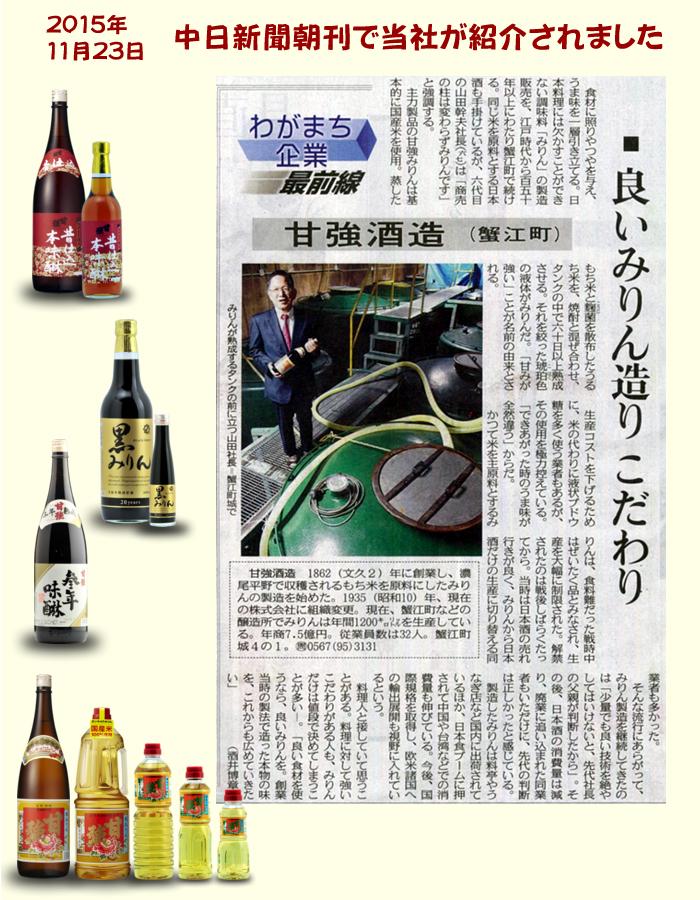 中日新聞 朝刊「わがまち企業最前線」