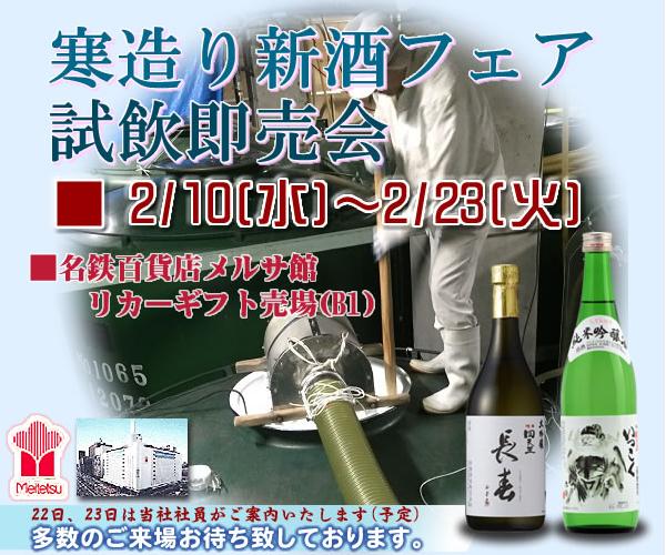 2月10日~2月23日/【愛知県・名古屋市】名鉄百貨店 寒造り新酒フェア