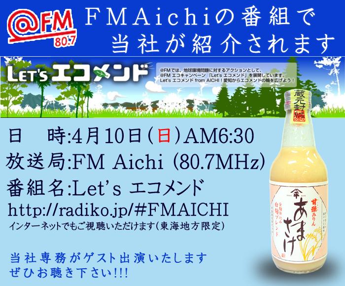 FMAichi 「Let's エコメンド」