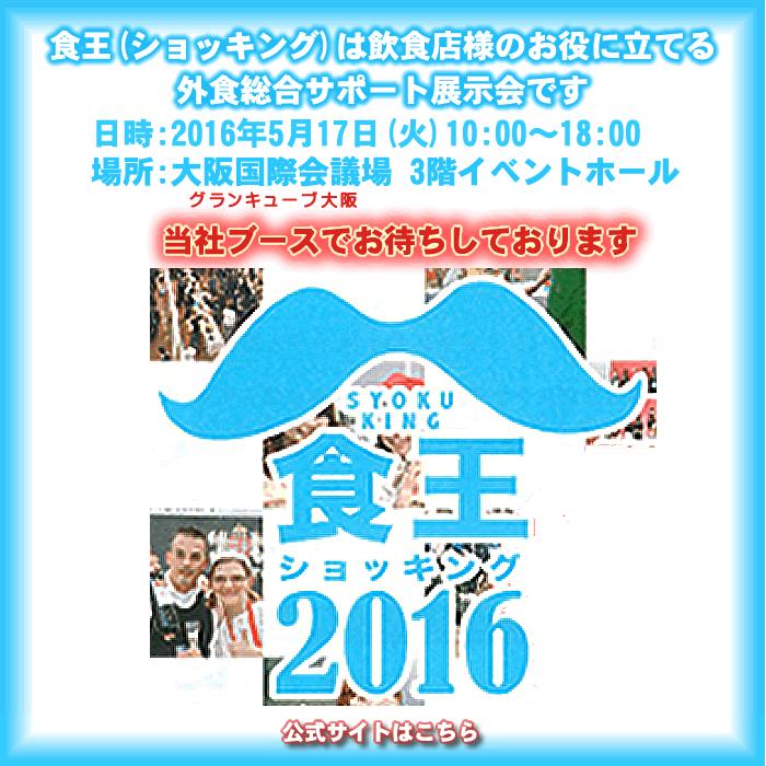 5月17日/【大阪府・大阪市】食王2016に出展します