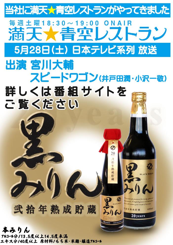 日本テレビ系列「満天☆青空レストラン」