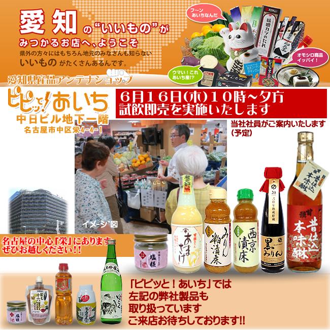 6月16日/【愛知県・名古屋市】ピピッと!あいち 試飲・試食即売会