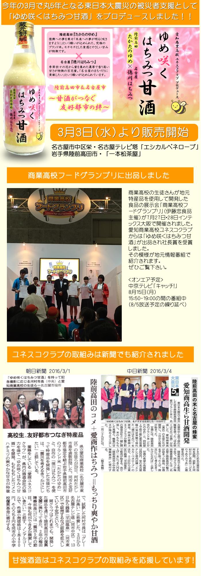 東日本大震災被災者支援「ゆめ咲くはちみつ甘酒」プロデュース