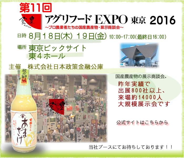 8月18日・8月19日/【東京都・江東区】アグリフードEXPO東京2016に出展します