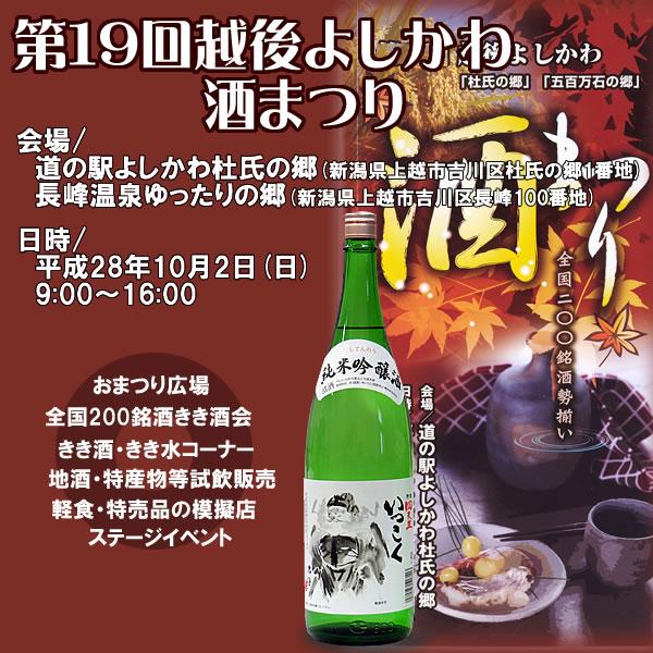 10月2日/【新潟県・上越市】第19回越後よしかわ酒まつり