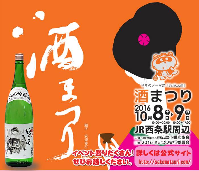 10月8日/【広島県・東広島市】2016酒まつり