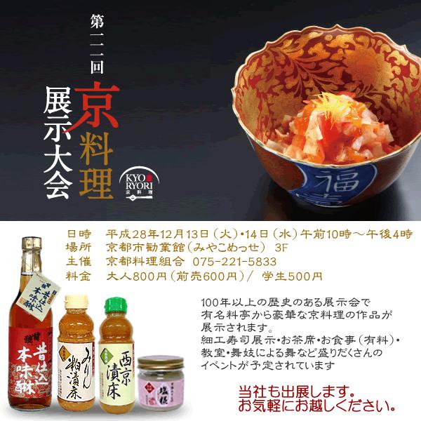 12月13日・12月14日/【京都府・京都市】第111回京料理展示大会