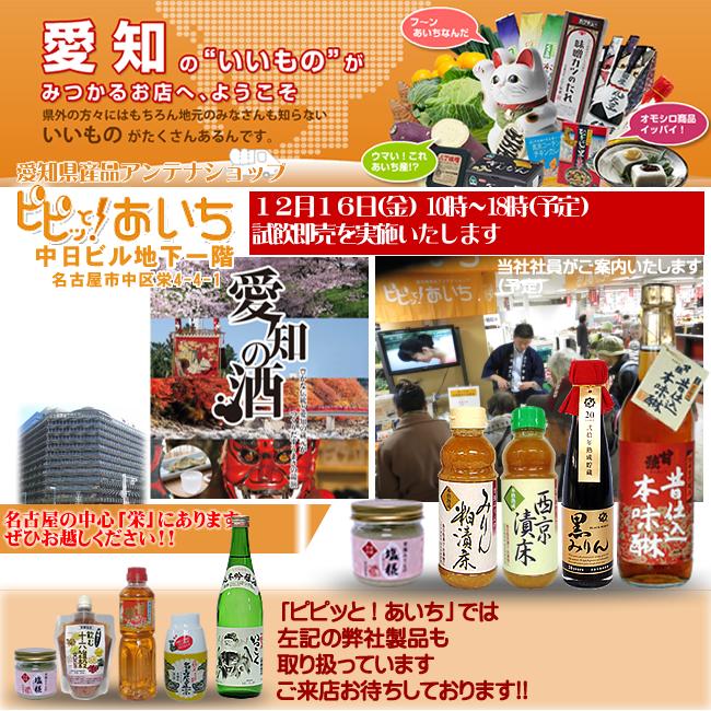 12月16日/【愛知県・名古屋市】ピピッと!あいち 試飲・試食即売会