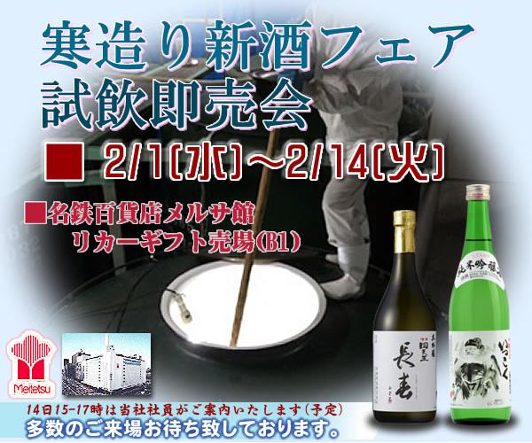 2月1日~2月14日/【愛知県・名古屋市】名鉄百貨店 寒造り新酒フェア