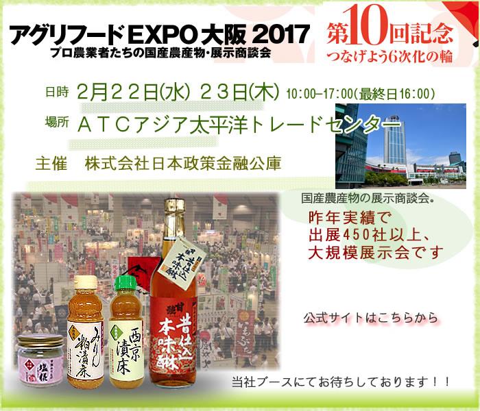 2月22日・2月23日/【大阪府・大阪市】第10回アグリフードEXPO大阪2017に出展します
