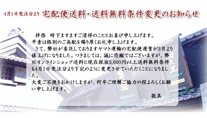 【オンラインショップ】4月1日受注分より 宅配便送料と無料条件変更のお知らせ