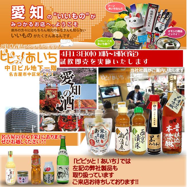 4月13日/【愛知県・名古屋市】ピピッと!あいち 試飲・試食即売会