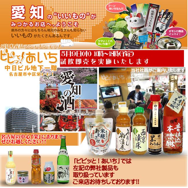 5月9日/【愛知県・名古屋市】ピピッと!あいち 試飲・試食即売会