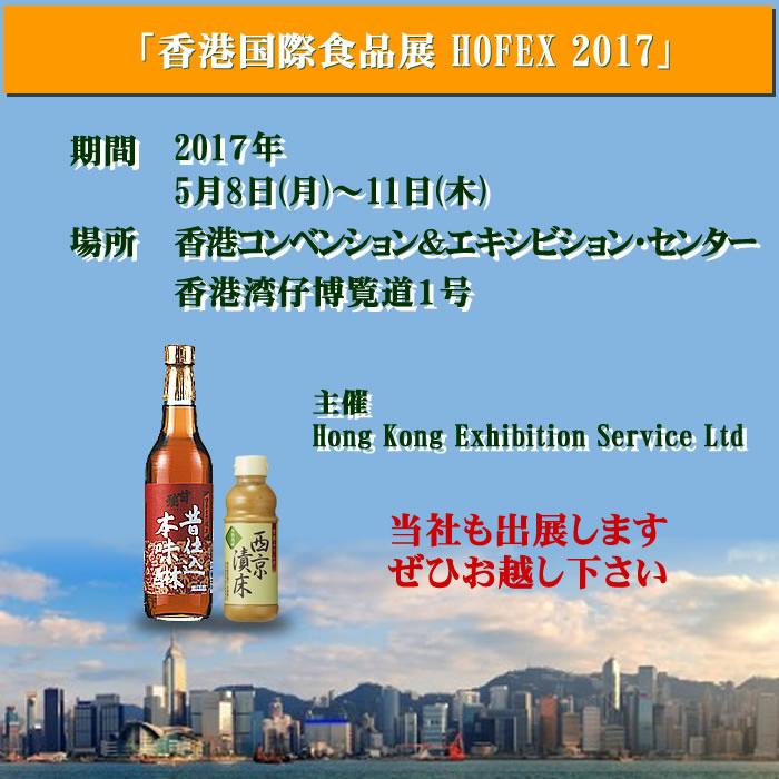 5月8日~5月11日/【香港】香港国際食品展に出展します