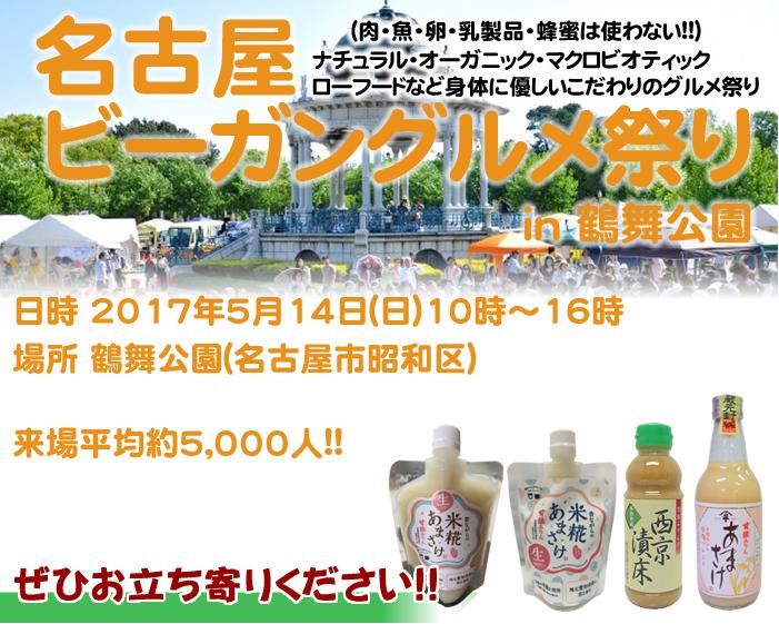 5月14日/【愛知県・名古屋市】名古屋ビーガングルメ祭り in 鶴舞公園