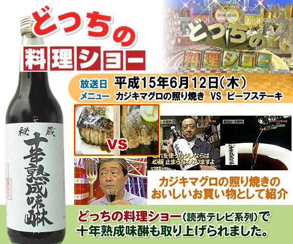 読売テレビ系列「どっちの料理ショー」