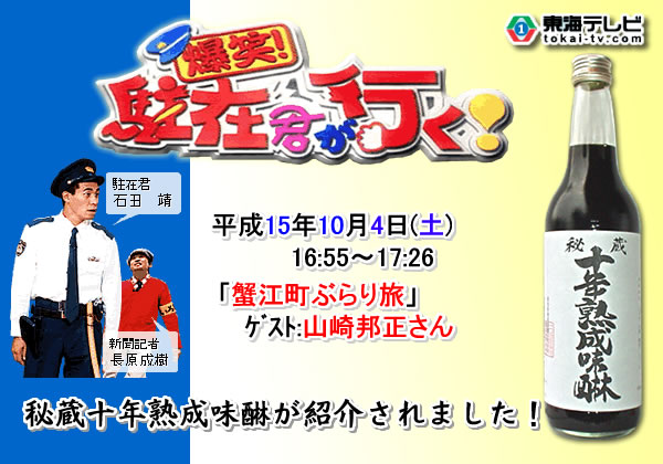 東海テレビ「爆笑!駐在君が行く!」