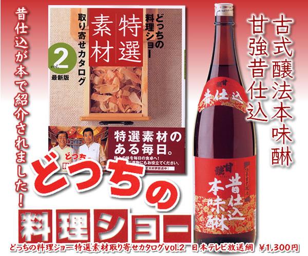 日本テレビ放送網「どっちの料理ショー特選素材取り寄せカタログ vol.2」