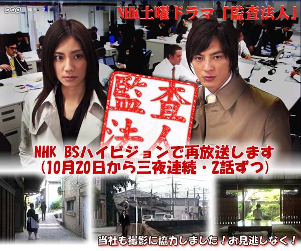 【撮影協力】NHK土曜ドラマ「監査法人」再放送